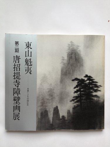 東山魁夷?第二期 唐招提寺障壁画展図録
