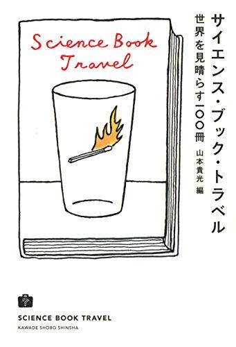 さらに積み上げよ!『サイエンス・ブック・トラベル: 世界を見晴らす100冊』