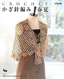 かぎ針編み 春夏