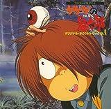<ANIMEX Special Selection>(10)ゲゲゲの鬼太郎 オリジナルサウンドトラック