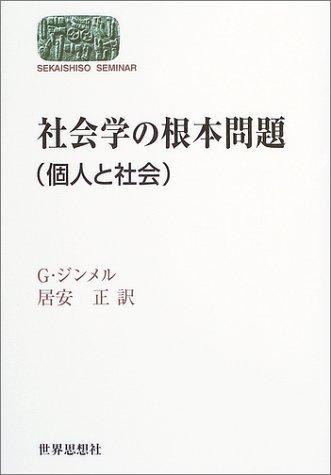 社会学の根本問題(個人と社会) (SEKAISHISO SEMINAR)