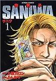 快男子Saniwa 1 (アクションコミックス)