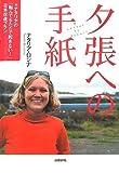 夕張への手紙 ナタリアの「転んでもただで起きない!」日本改造プラン