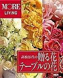 高橋郁代の贈る花 テーブルの花 (MORE リビング) (More living)