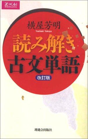読み解き古文単語 改訂版 -