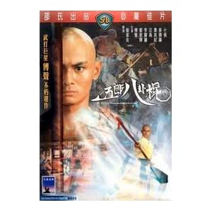 The Invincible Pole Fighter (Ng-long Baat Gwa Gwan) [Import USA Zone 1]