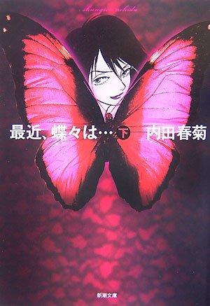 最近、蝶々は…〈下〉
