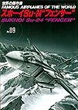 世界の傑作機 (No.89) 「スホーイ Su-24