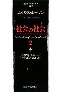社会の社会〈2〉 (叢書・ウニベルシタス)