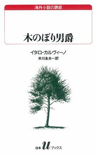 木のぼり男爵 (白水Uブックス)