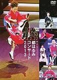 都はるみコンサート2013 [DVD]