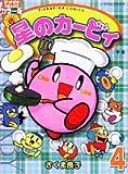 星のカービィ 4 (ぴっかぴかコミックス カラー版)