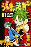 うえきの法則プラス (01) (少年サンデーコミックス)