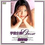 宇宙企画Classic 星野美春 [DVD]