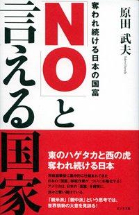 「NO」と言える国家―奪われ続ける日本の国富