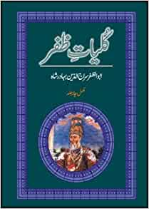 Kulliyat-i Zafar: Muhammad Bahadur Shah: 9789693503241: Amazon.com