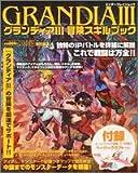 グランディアIII 冒険スキルブック (ムック)