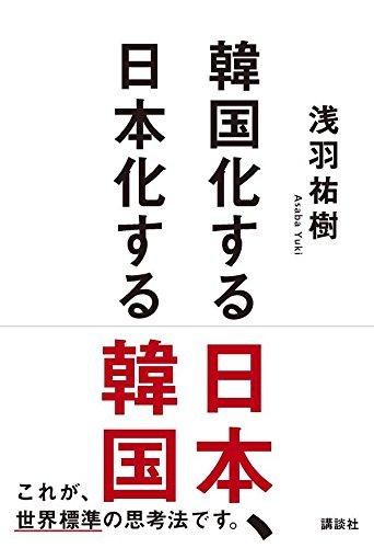 韓国化する日本、日本化する韓国