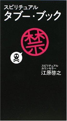 スピリチュアル タブー・ブック