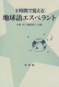 4時間で覚える地球語エスペラント (<テキスト>)