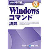 ポケット詳解 Windowsコマンド辞典 Windows 8対応