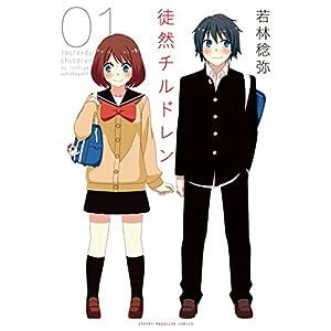 徒然チルドレン(1) (週刊少年マガジンコミックス) [Kindle版]