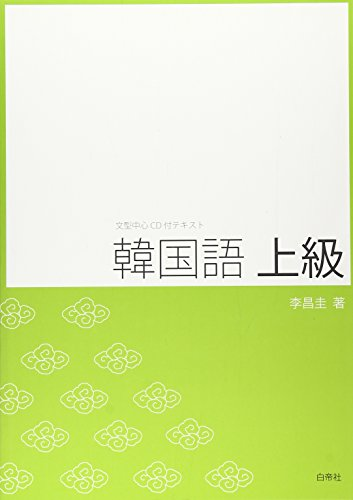 korean-senior-sentence-pattern-center-with-cd-text-2008-isbn-4891748869-japanese-import