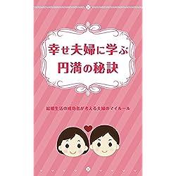 幸せ夫婦に学ぶ円満の秘訣: 結婚生活の成功者が持っている夫婦のマイルールとは [Kindle版]