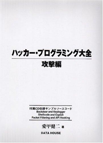 ハッカー・プログラミング大全 攻撃編
