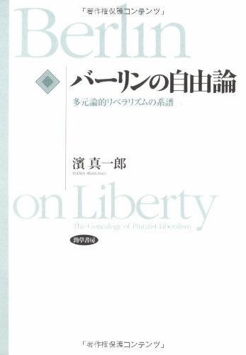 four essays on liberty book Four essays on liberty [isaiah berlin] this book is intended for students from undergraduate level upwards studying philosopohy, history, politics.