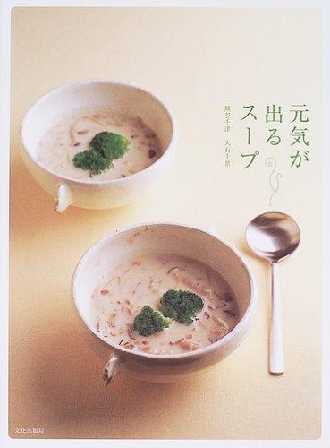 元気が出るスープ