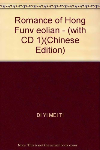 Romance of Hong Funv eolian - (with CD 1) PDF