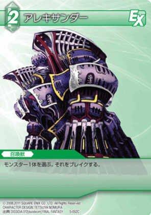 ファイナルファンタジー FF-TCG アレキサンダー 5-052C