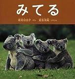 みてる (福音館の科学シリーズ)