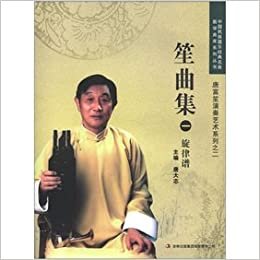 Chinese Instrumental classical music library of songs teaching series