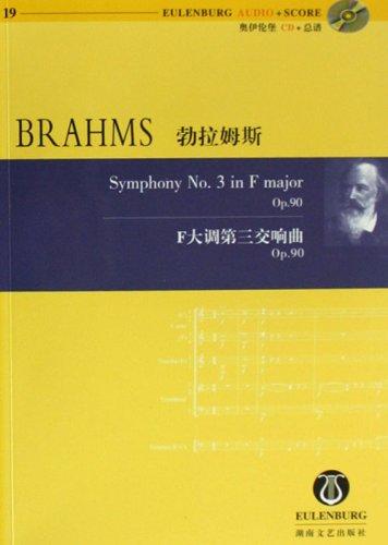 勃拉姆斯F大调第三交响曲Op.90 附光盘