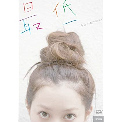 最低 [DVD]