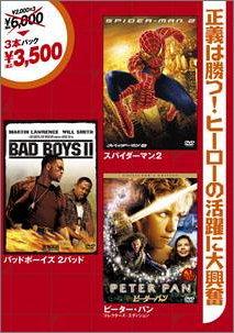 半額半蔵 メガ・ヒットパック「スパイダーマンTM2」「バッドボーイズ 2バッド」「ピーター・パン コレクターズ・エディション」 [DVD]