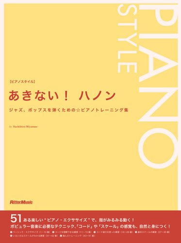 [ピアノスタイル] あきない!ハノン ジャズ・ポップスを弾くためのピアノトレーニング集