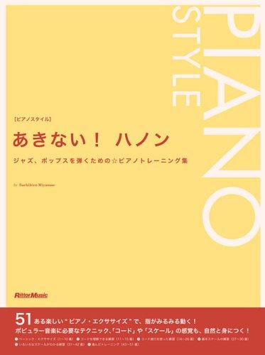 [ピアノスタイル] あきない!ハノン