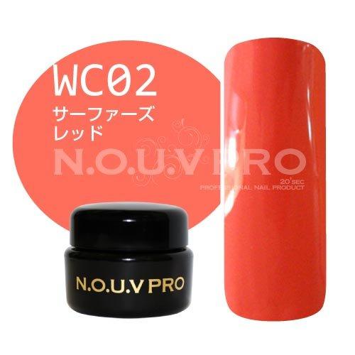 NOUV PRO カラージェル サーファーズレッド WC02