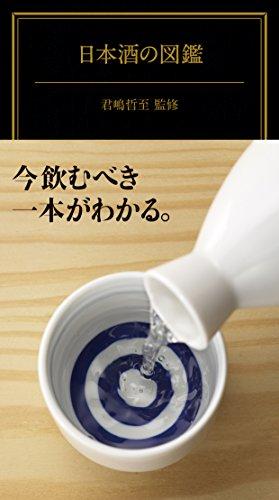日本酒の図鑑 (趣味・実用)