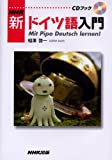 NHK新ドイツ語入門―Mit Pipo Deutsch lernen! (CDブック)
