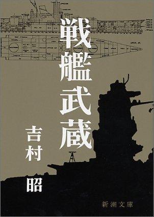 戦艦武蔵 (新潮文庫)
