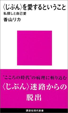 <じぶん>を愛するということ (講談社現代新書 (1456))