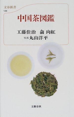 中国茶図鑑