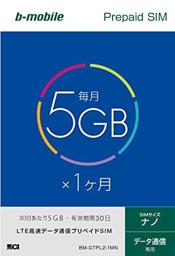 日本通信 bモバイル 5GB×1ヶ月プリペイドSIMパッケージ(ナノSIM) BM-GTPL2-1MN