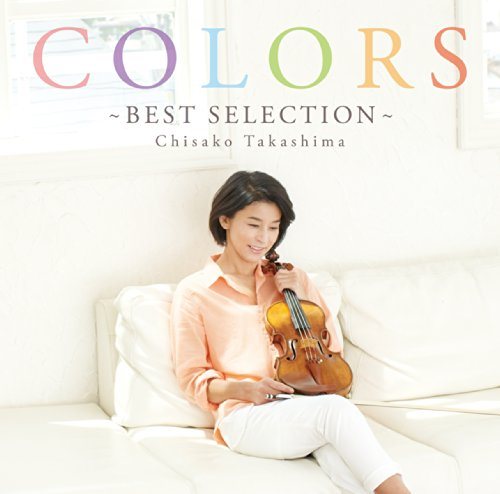 COLORS~Best Selection~(CD+絵本 )  (初回生産限定 ) - 高嶋ちさ子