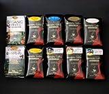レギュラーコーヒー  高級コーヒー10種セット 2.5kg コーヒー豆