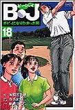 BJボビィになりたかった男 18 (GSコミックス)